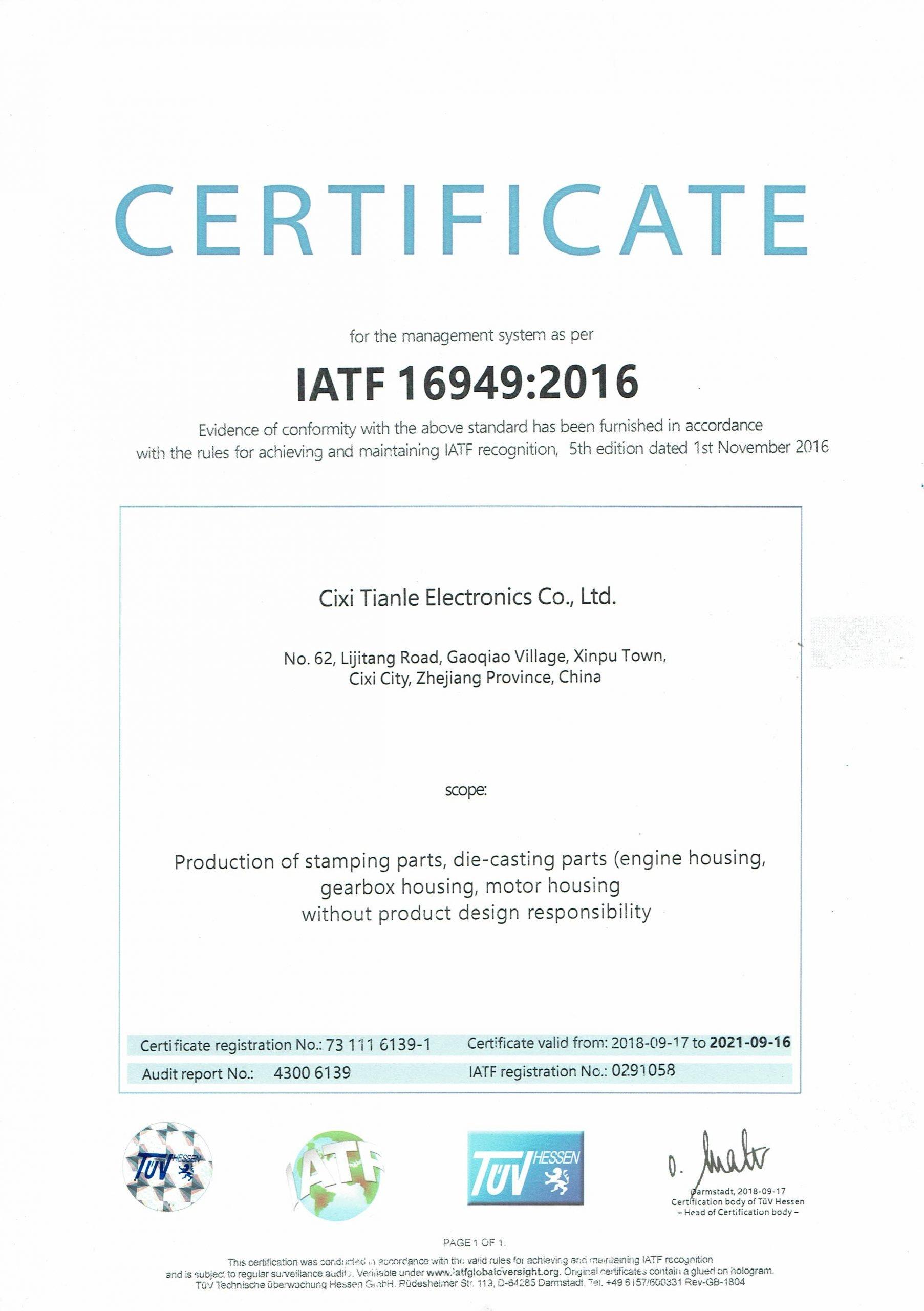 IATF16949-2016-CIXI TIANLE